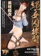 [GTJ-030] 縄・女囚拷問 美咲結衣