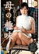 [JUX-289] 母の趣味 ~編み物をする母の淫らな秘密~ 生稲さゆり
