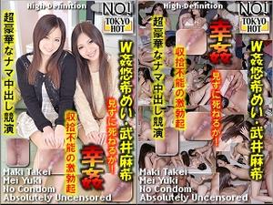 Tokyo-Hot n0820: Nasty Sisters-Mei Yuki, Maki Takei